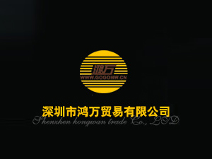 深圳市鸿万贸易有限公司