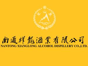 南通祥龙酒业有限公司