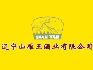 辽宁山雁王酒业有限公司