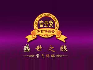贵州紫金酒业有限公司