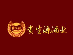 贵州贵生源酒销售有限公司