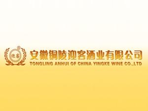 安徽铜陵迎客酒业有限公司