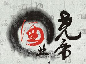 江苏尧帝酒业有限公司