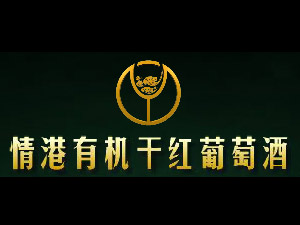 山东鸿雅葡萄酒业有限公司