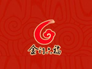 台湾金门六福高粱酒有限公司
