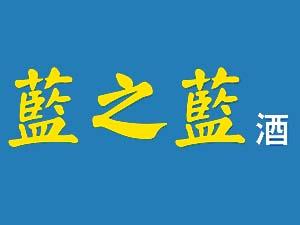 江苏蓝之蓝酒业有限公司