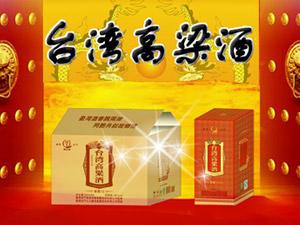 台湾金门九九酿酒集团股份有限公司
