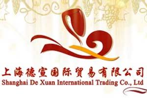 上海德宣国际贸易有限责任公司