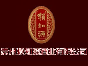 贵州赖知源酒业有限公司