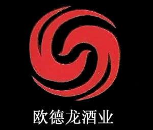 深圳欧德龙酒业有限公司
