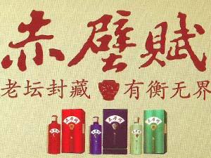 赤壁市三国酒业有限公司