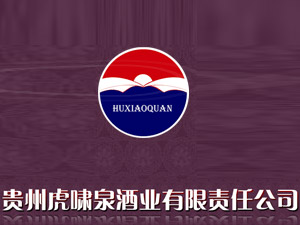贵州虎啸泉酒业有限责任公司