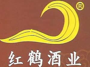 四川红鹤酒业有限公司