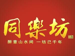 滁州让泉酿酒有限公司