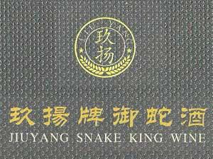 湖南(玖扬)生物科技有限公司荣誉出品
