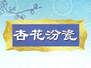 山西杏花汾瓷酒业有限公司