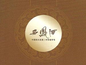 北京西凤鼎兴销售有限公司