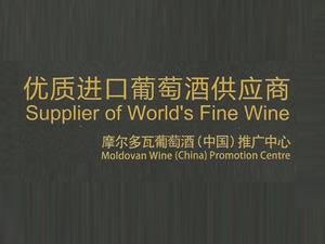 摩尔多瓦葡萄酒推广中心