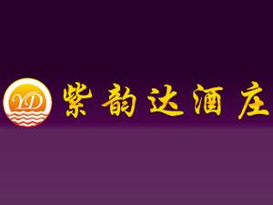 厦门紫韵达贸易有限公司
