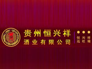 贵州恒兴祥酒业有限公司