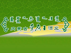 内蒙古草原王酒业