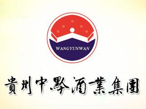 贵州省中黔酒业集团有限责任公司