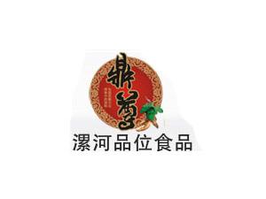 漯河市品位食品有限责任公司