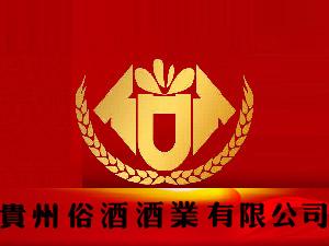 贵州俗酒酒业有限公司