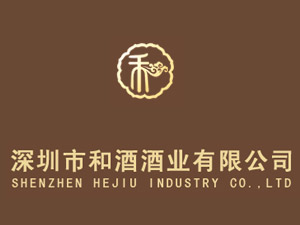 深圳市和酒酒业有限责任公司