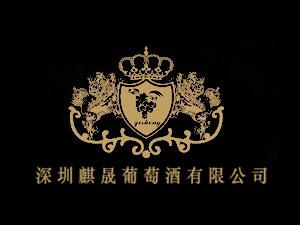 深圳麒晟葡萄酒有限公司