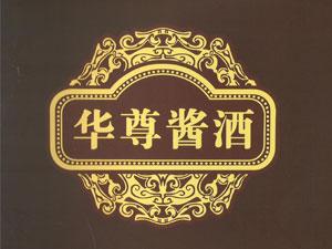 贵州华夏酒业有限公司