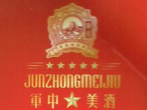 黄河贡酒厂