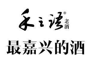 嘉兴禾之语酒业有限公司