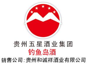 贵州和诚祥酒业有限公司
