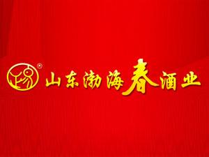 山东省渤海春酒业有限公司