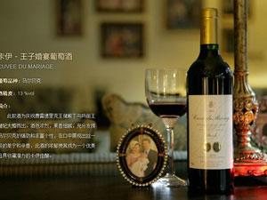 北京法国卡伊酒庄
