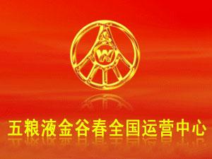 五粮液金谷春全国运营中心