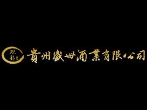 贵州盛世酒业有限公司