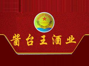 茅台镇酱台王酒业有限公司