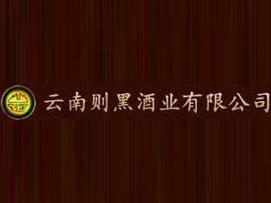 云南则黑酒业有限公司