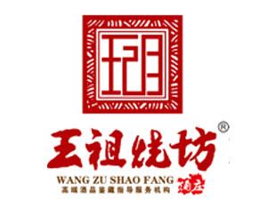贵州王祖烧坊酒业开发有限公司
