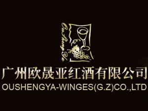广州欧晟亚红酒有限公司
