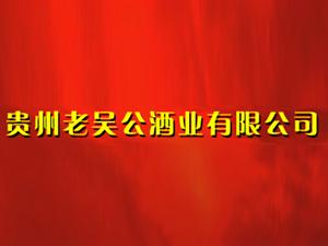 贵州老吴公酒业有限公司