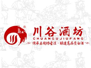 四川省川谷坊酒业有限公司