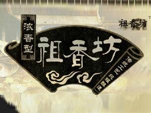 祖香坊酒业