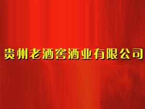 贵州老酒窖酒业有限公司