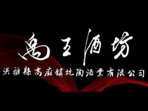 洪雅县高庙镇坑陶酒业有限公司