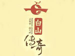 吉林白山传奇酒业有限公司
