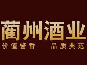 四川・古蔺县蔺州酒业有限责任公司
