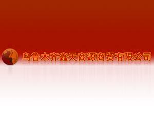 乌鲁木齐鑫天商源商贸公司
